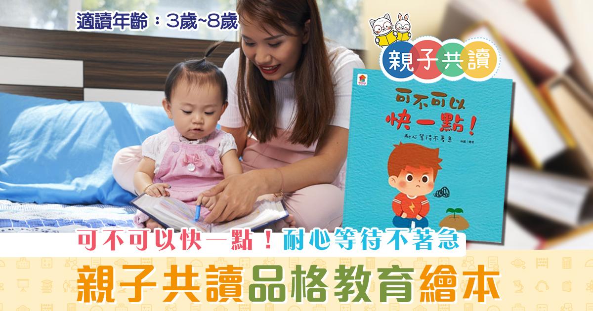 【親子共讀】兒童繪本推介 – 可不可以快一點!耐心等待不著急