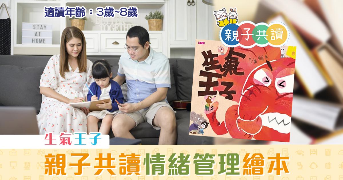 【親子共讀】兒童繪本推介 – 生氣王子