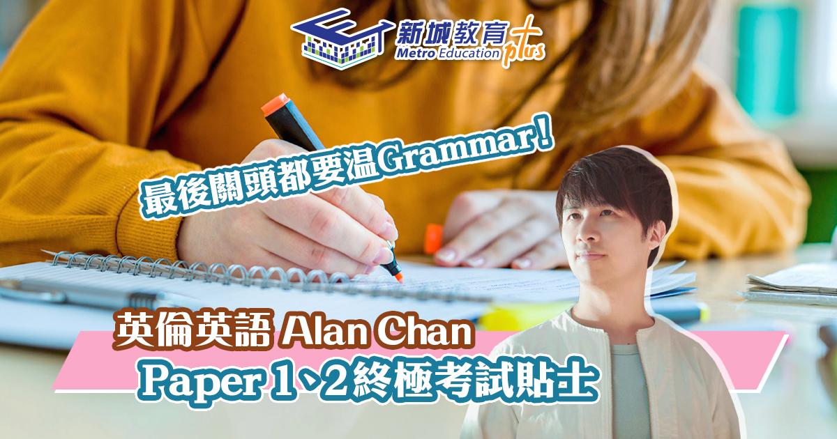 【英倫英語 Alan Chan】DSE英文科Paper 1及2終極小提點