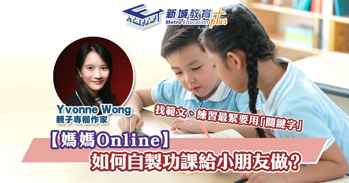 【媽媽Online|Yvonne Wong】人人都可以做貼題專家