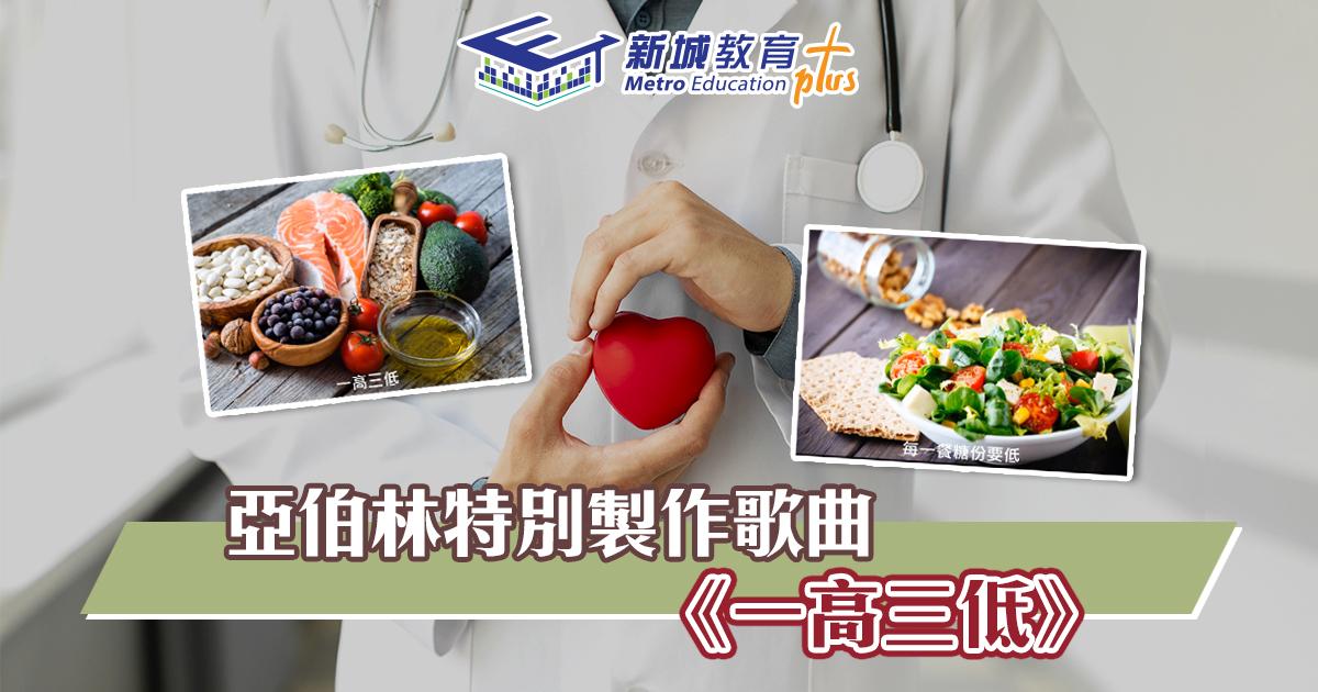 【健康營養飲食】特別製作《一高三低》