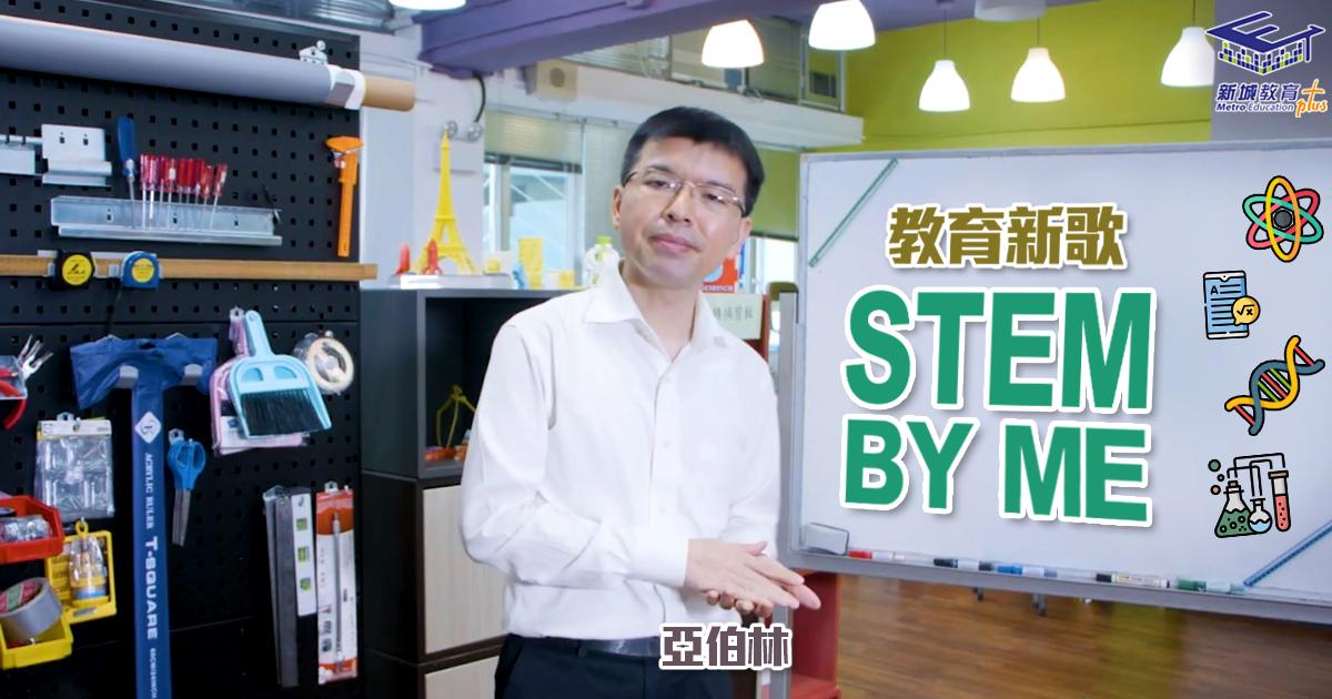 *【STEM教育】特別製作《STEM by me》