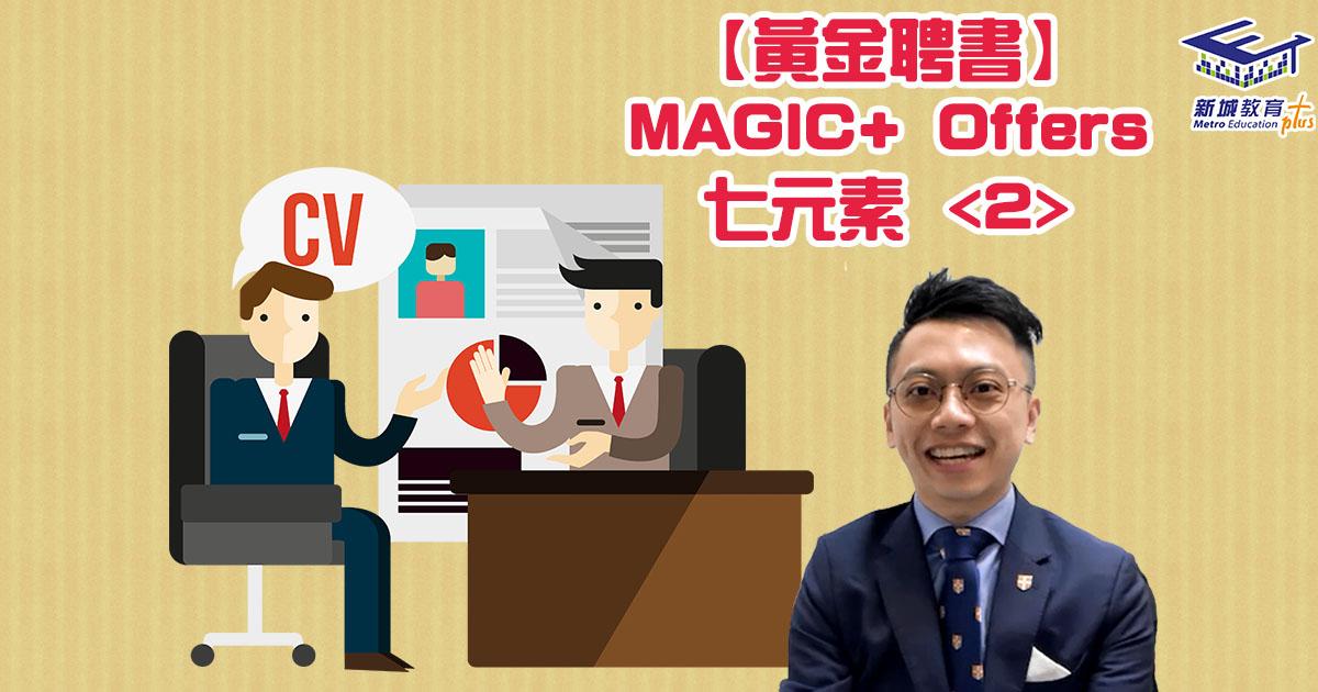 *【黃金聘書】MAGIC+ Offers七元素 <2>