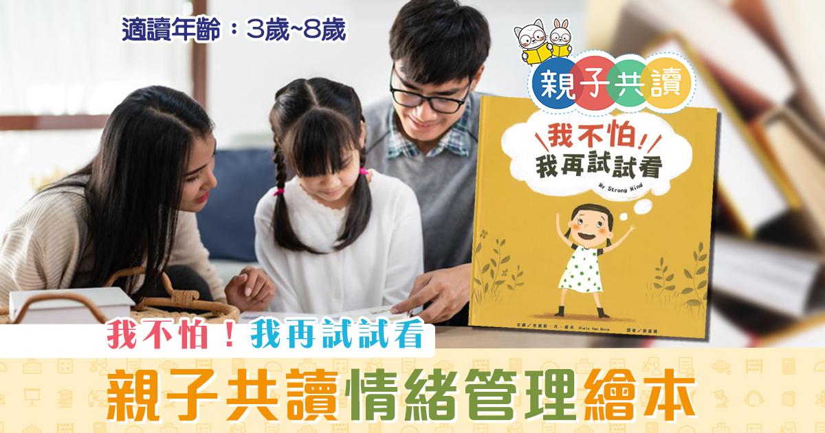 【親子共讀】兒童繪本推介 – 我不怕,我再試試看!