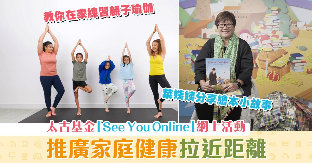 【親子活動】太古基金「信望未來」社區計劃 推See You Online網上活動