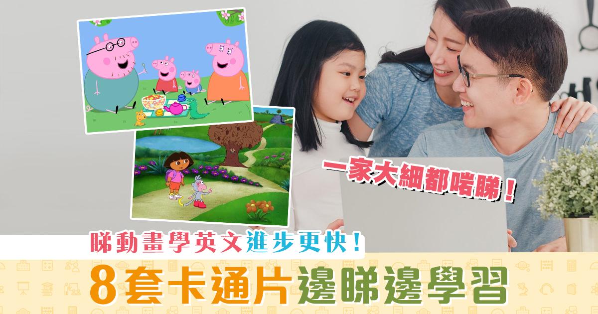 【在家學習】推薦8套卡通 適合小朋友邊睇邊學英文