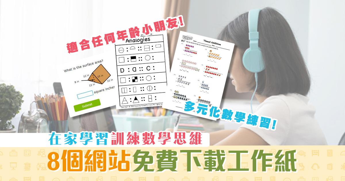 【在家學習】免費網上工作紙 全方位數學思維