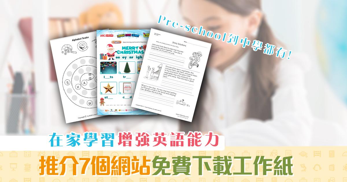 【在家學習】免費網上工作紙 增強英語能力