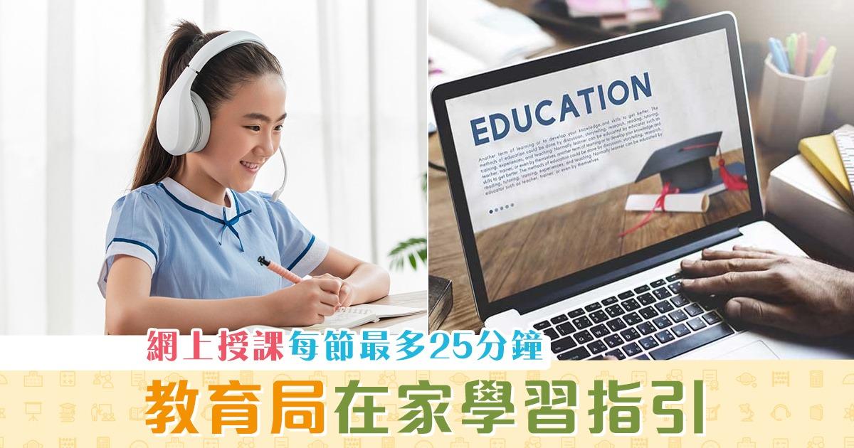 【在家學習】教育局建議網上授課每節最多25分鐘