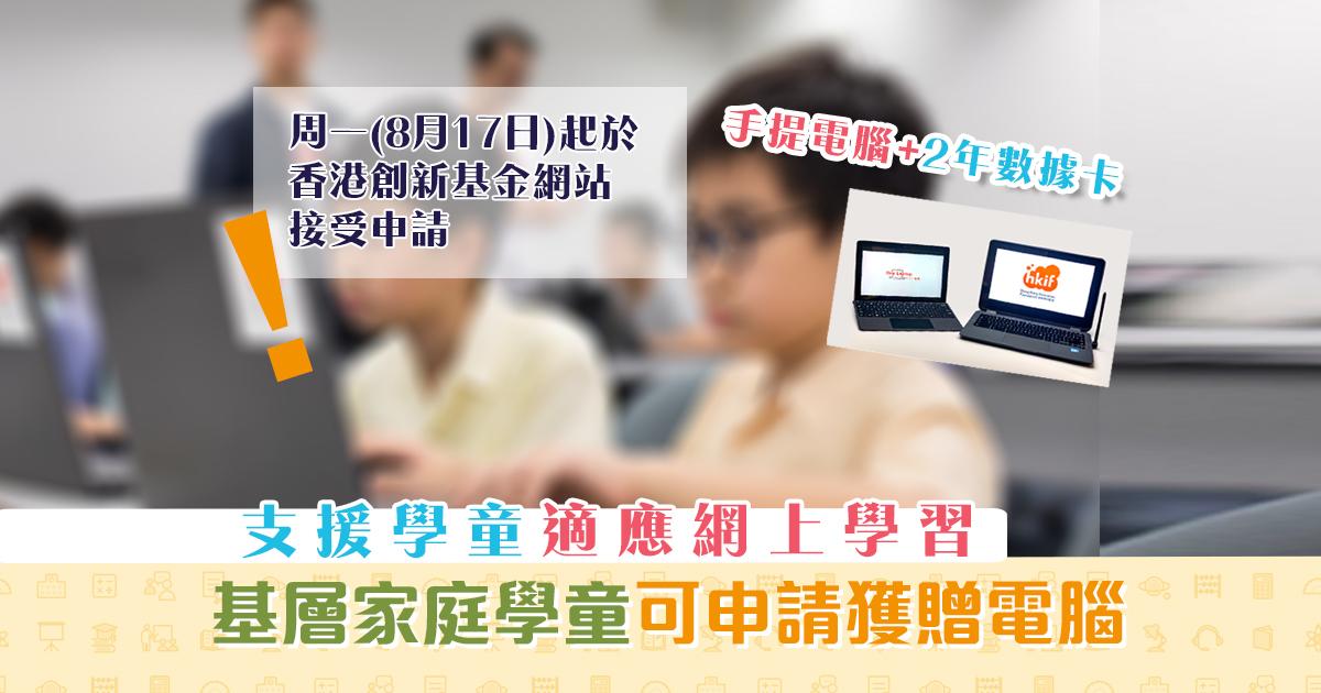 【停課不停學】 新學年仍需網上學習 基層家庭學童可申請獲贈電腦