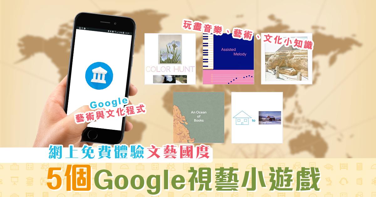 【在家抗疫】5個Google免費視藝互動小遊戲