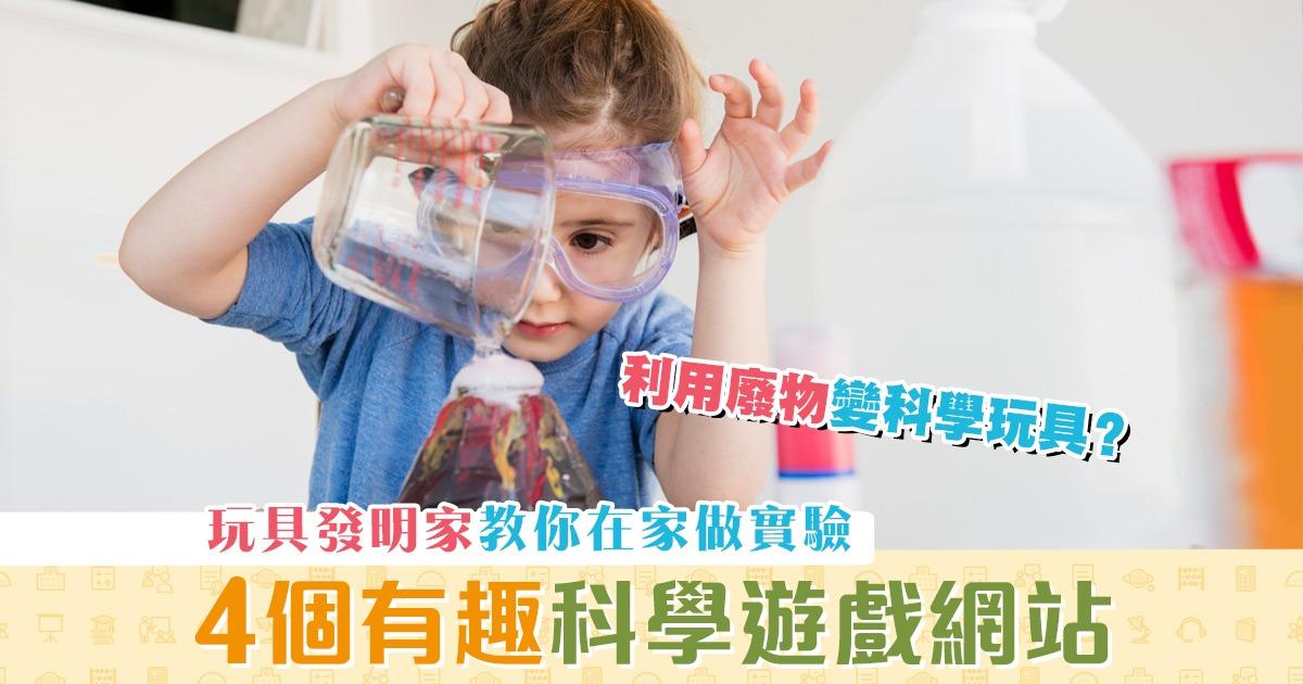 【在家抗疫】家居實驗室 4個 科學遊戲 網站