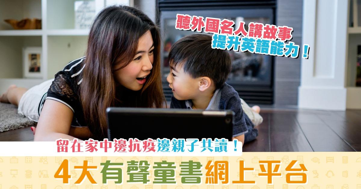 【在家學習】推薦中英 有聲童書 提升語文能力