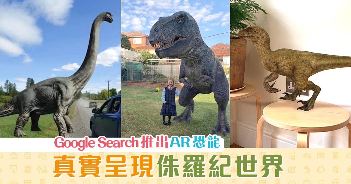【Google AR技術】再推3D相機 侏羅紀恐龍活現眼前