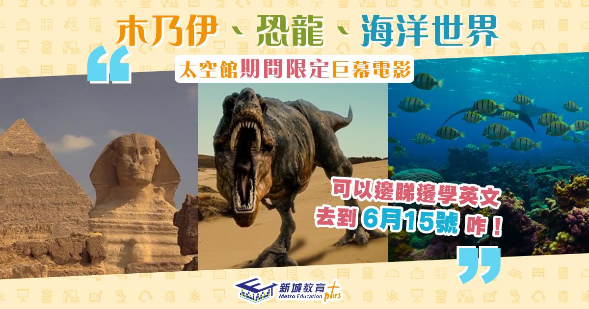 【在家學習】期間限定︰太空館免費電影 木乃伊、恐龍、海洋生物紀錄片