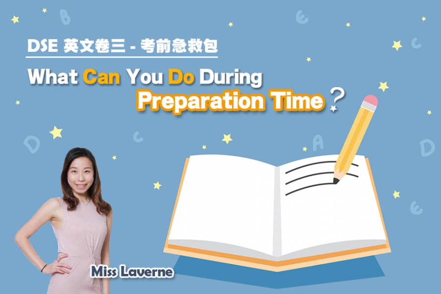 【DSE英文科Tips】Paper 3時間就是分數