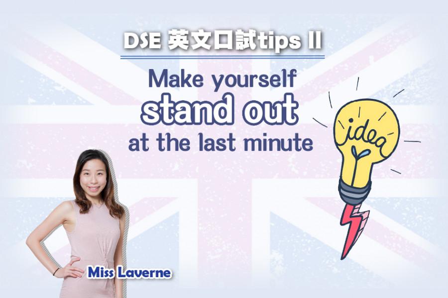 【DSE英文口試Tips】把握最後一分鐘