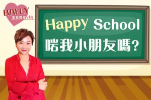 【小一選校有問題】什麼是Happy School?
