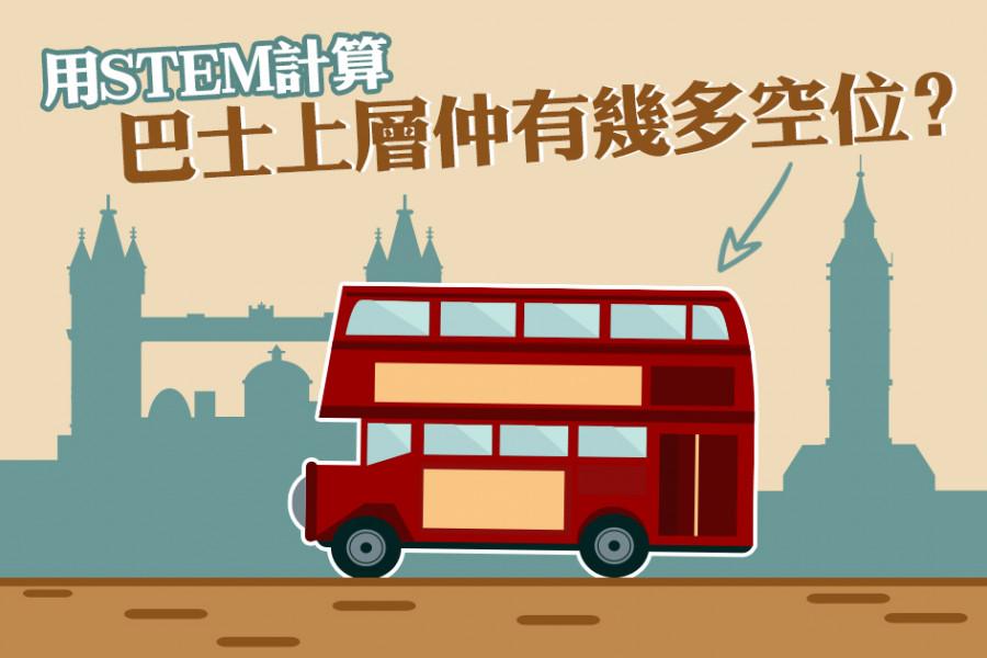 【STEM應用】感應器計算巴士上層剩餘座位