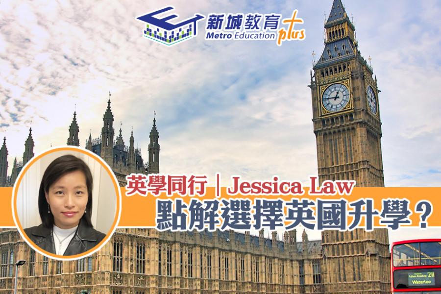 【英學同行|Jessica Law】英國升學第一步