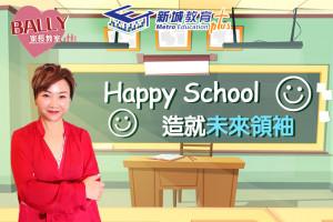 【Happy School】唔只係快樂學習咁簡單