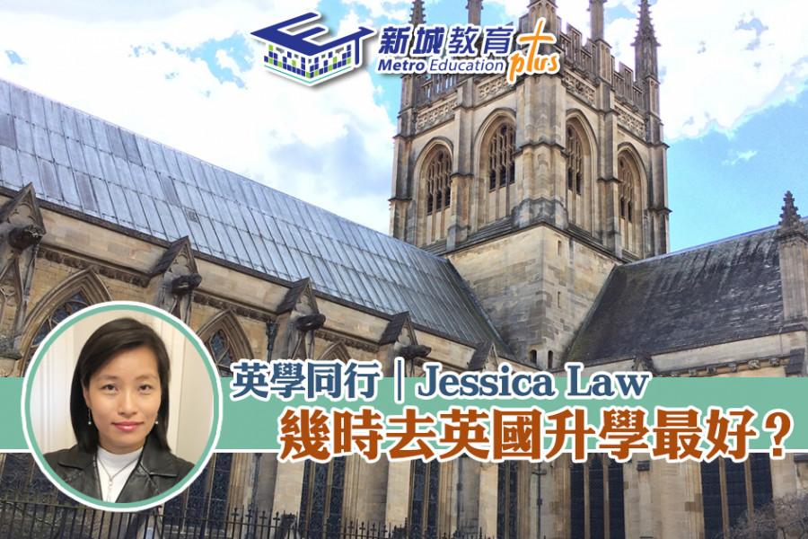 【英學同行|Jessica Law】英國升學的最好時侯?
