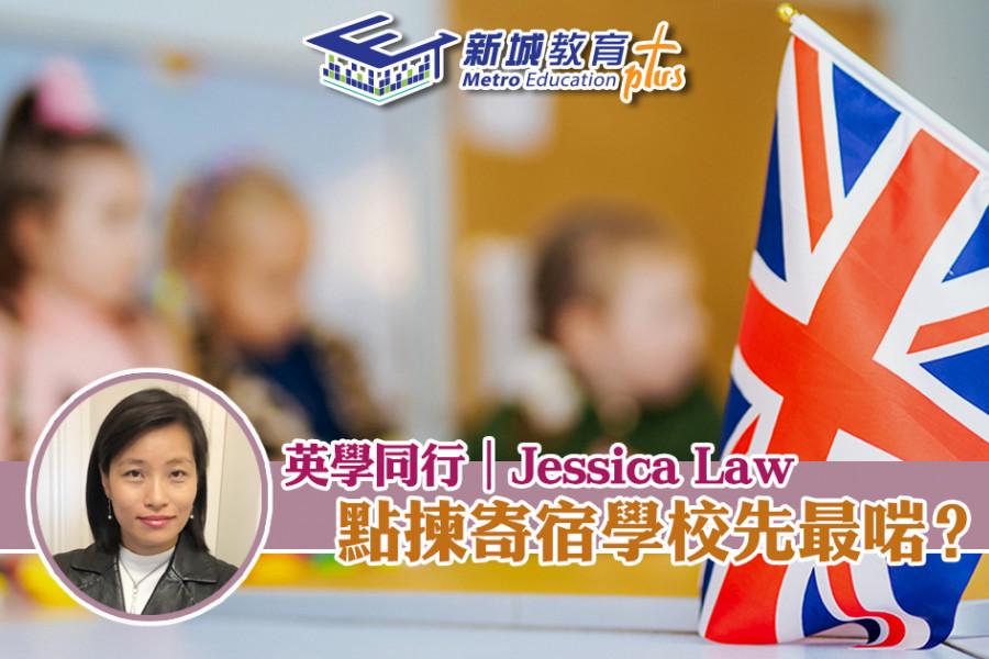 【英學同行|Jessica Law】如何選擇合適的寄宿學校?