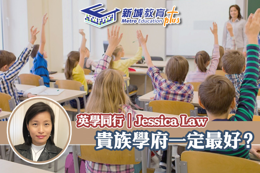 【英學同行|Jessica Law】怎樣才是最合適子女的學校?