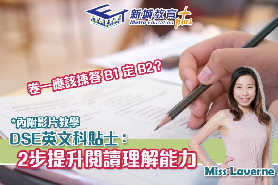 【Miss Laverne分享】DSE英文閱讀如何選擇B1 / B2?