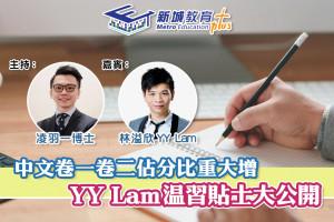 【DSE攻略】補習名師YY Lam 中文卷獨家貼士