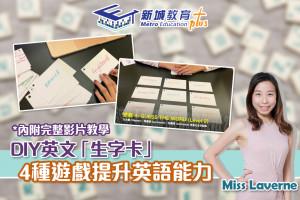 【在家學習】DIY「生字卡」4種遊戲增加英語詞彙量