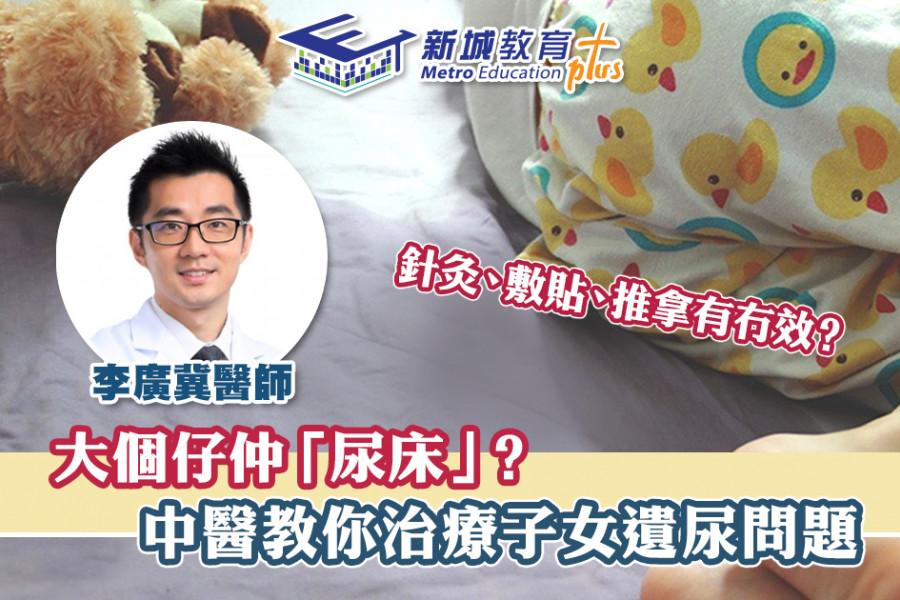 【學童健康】留意子女無意識排尿 及時治療「尿床」問題