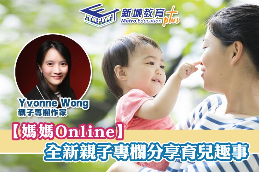 【媽媽Online|Yvonne Wong】在職媽媽變身IT Support