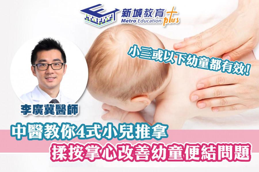 【學童健康】中醫小兒推拿 改善幼童體質