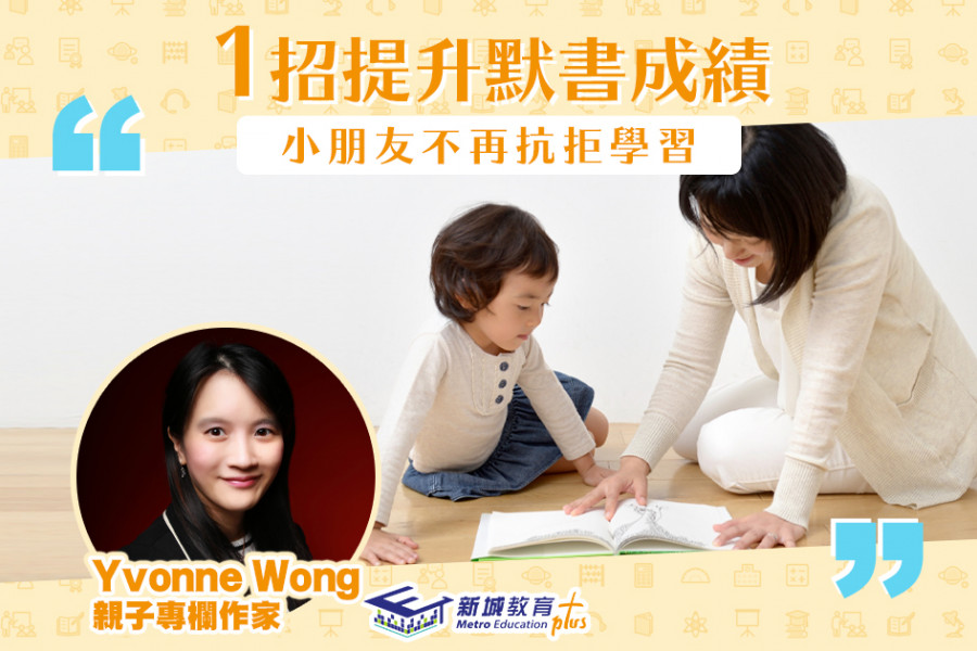 【媽媽Online|Yvonne Wong】「默書神器」將文字變成圖畫