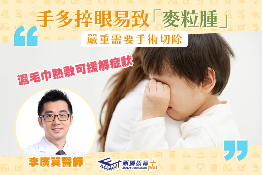 【柴醫一分鐘】教你輔助治療 緩解小兒麥粒腫症狀