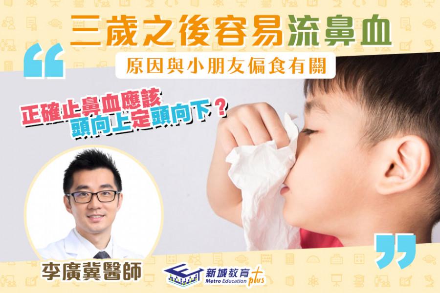 【柴醫一分鐘】小兒容易流鼻血 冷毛巾敷額頭有幫助