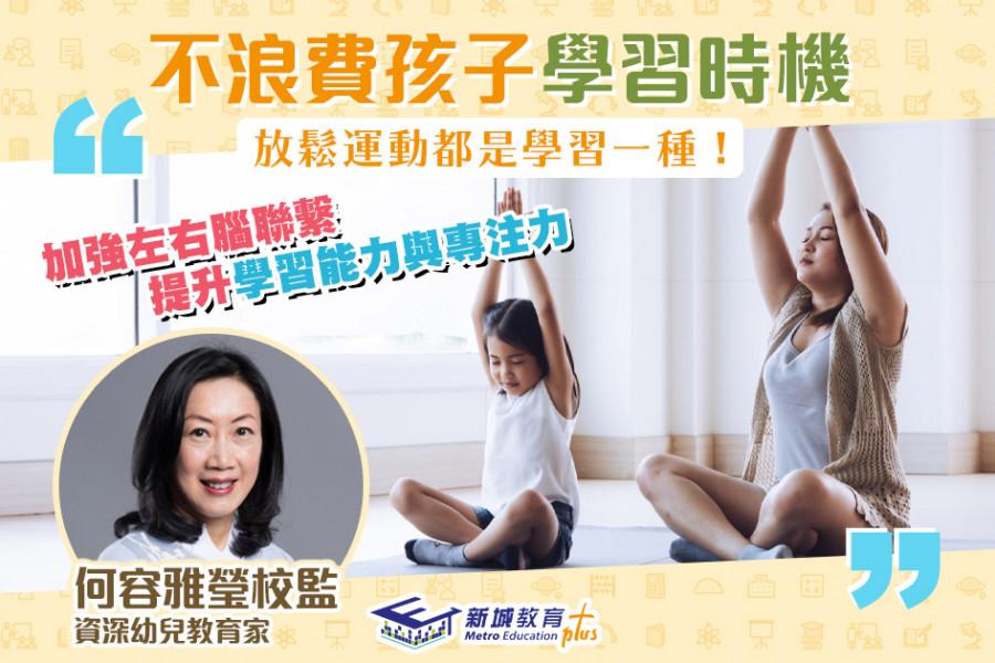 【優材早教|何容雅瑩校監】生活有規律 協助孩子疫情下逆境自強II