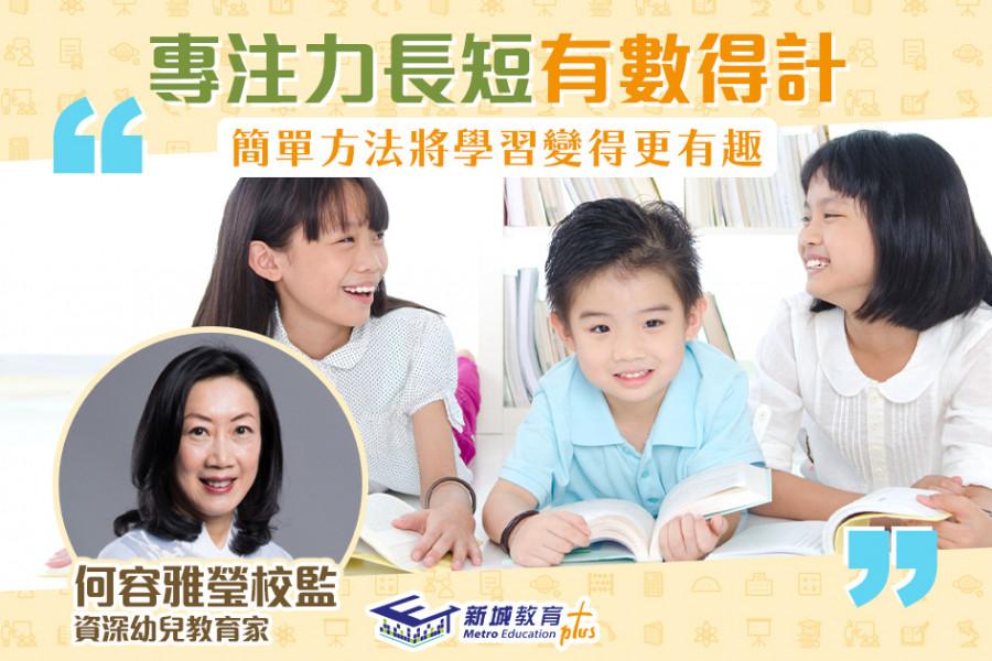 【優材早教|何容雅瑩校監】成長必經路協助孩子疫情下逆境自強III
