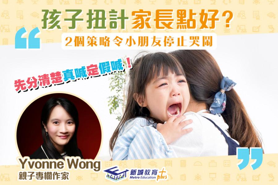 【媽媽Online|Yvonne Wong】孩子「扭計」 家長要企硬!