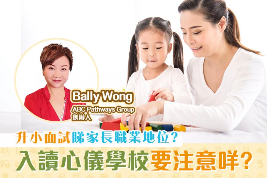 【升學面試】重視家庭教育信念 家長都要面試!