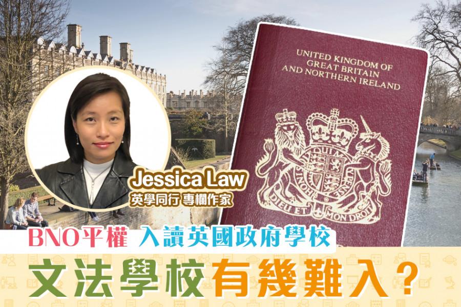 【英學同行|Jessica Law】BNO平權對英國留學的影響