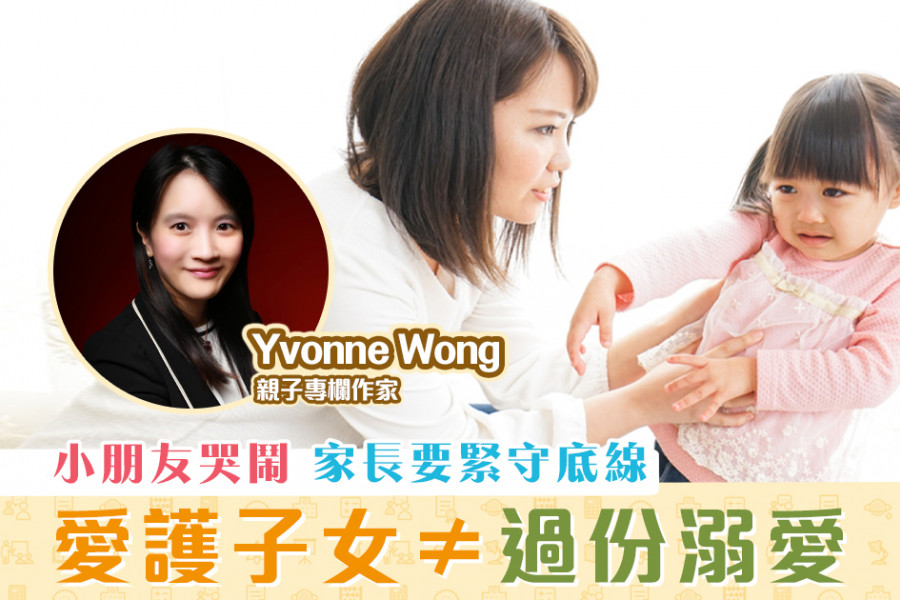 【媽媽Online|Yvonne Wong】嚴師出高徒 孩子有錯就要糾正