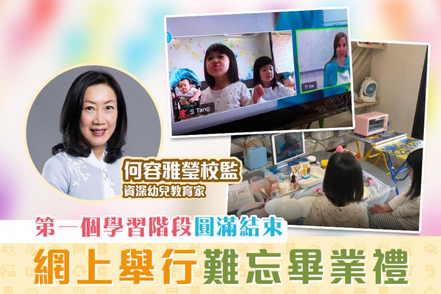 【優材早教 何容雅瑩校監】難忘的畢業禮 2020的成績表 《上》