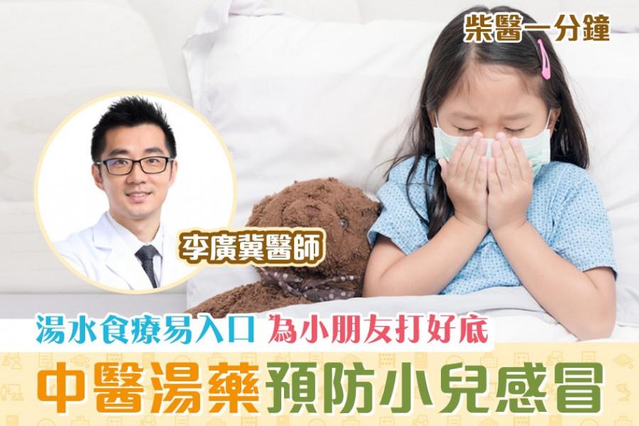 【柴醫一分鐘】中醫湯藥助小兒遠離感冒