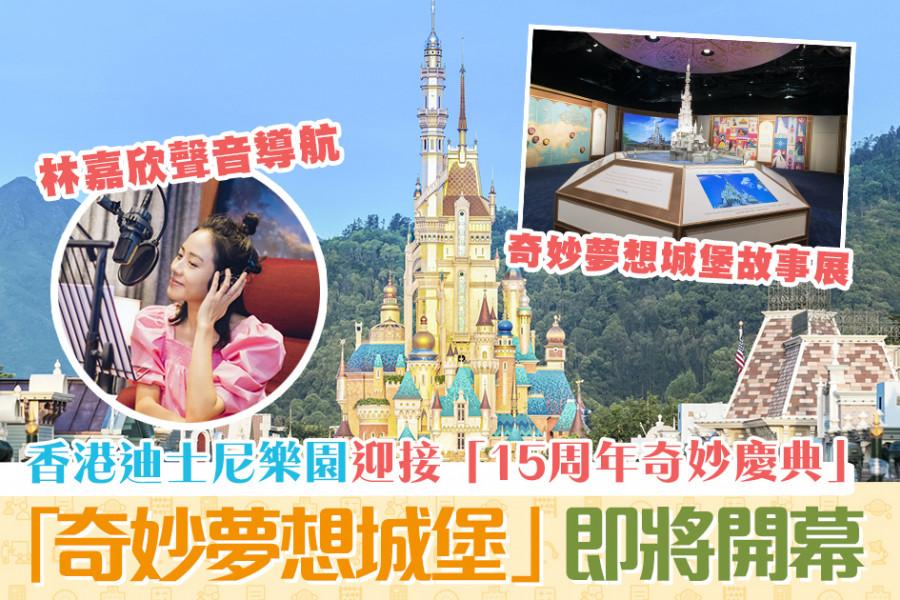 【親子活動】迪士尼「奇妙夢想城堡」完工 林嘉欣星級聲音導賞