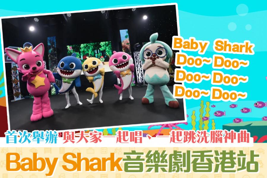 【親子活動】全球首個Baby Shark音樂劇12月於香港舉行