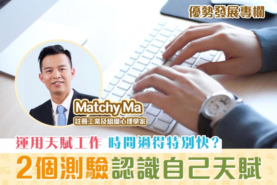 【優勢發展專欄|Matchy Ma】你的天賦 決定你的事業「才」庫