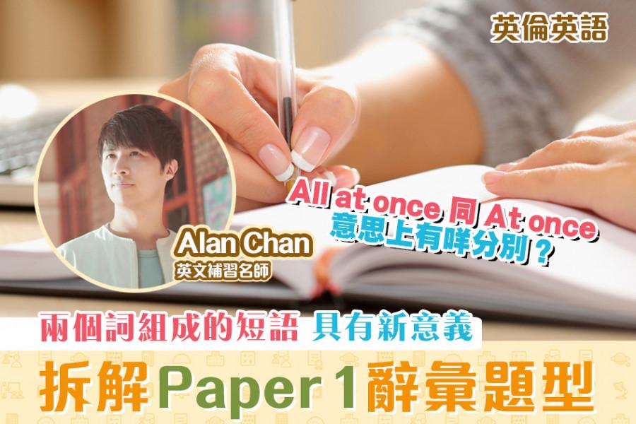【英倫英語 Alan Chan】Paper 1 Reading:詞彙題型 (上)