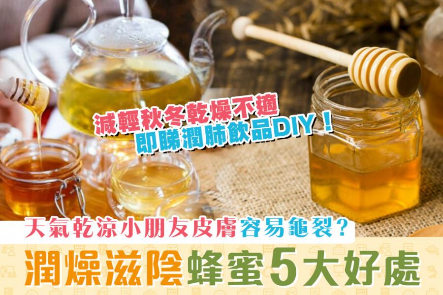 【學童健康】蜂蜜5大好處 秋冬必試潤肺DIY